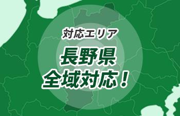 長野県全域エリア