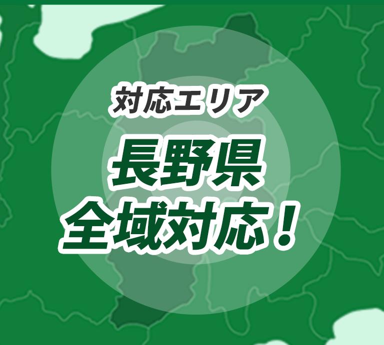 対応エリア 長野県全域