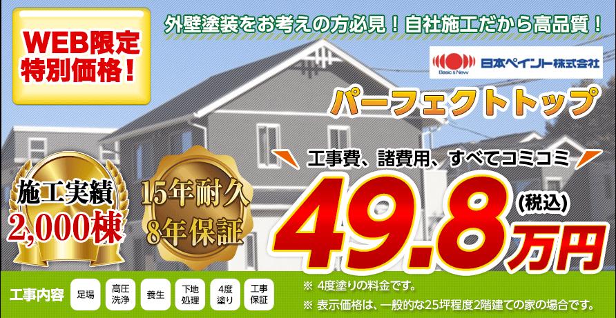 長野県の外壁塗装料金 ラジカル制御型塗料 15年耐久