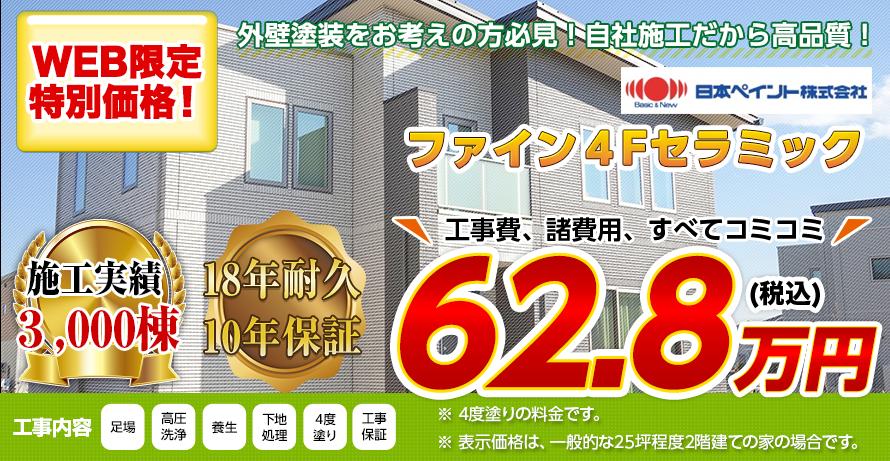 長野県の外壁塗装料金 フッ素樹脂塗料 18年耐久