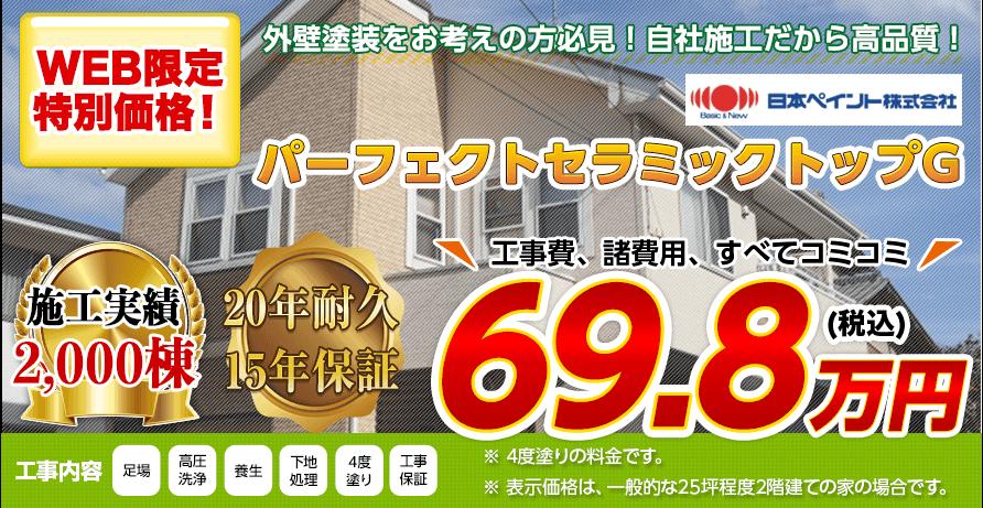 長野県の外壁塗装料金 セラミックハイブリット無機塗料 20年耐久