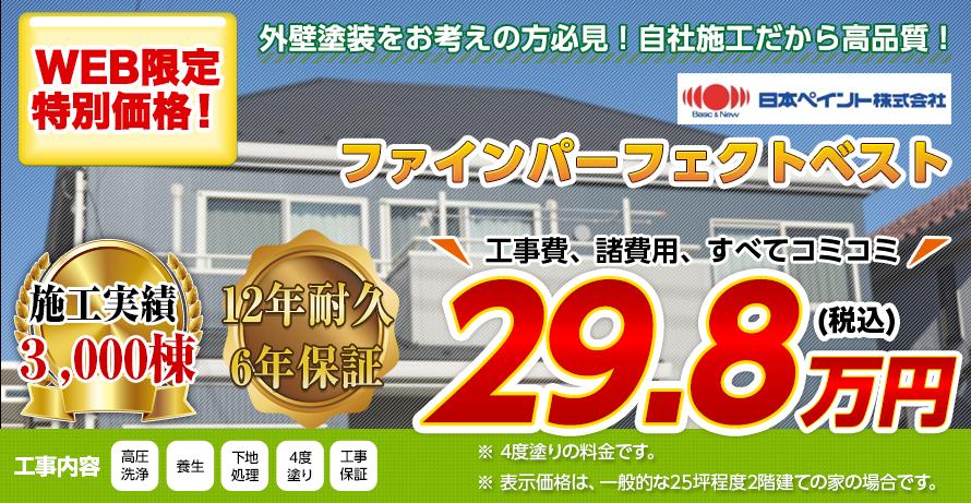 長野県の屋根塗装料金 ラジカル制御型塗料 12年耐久