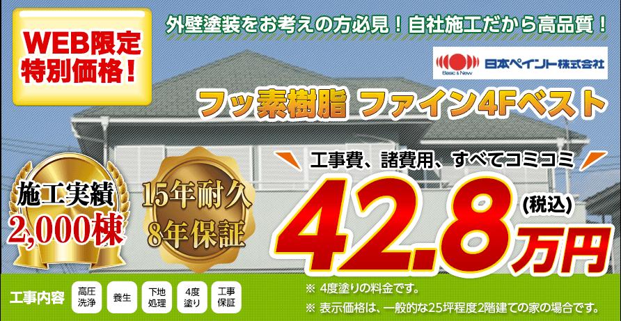長野県の屋根塗装料金 フッ素樹脂塗料 15年耐久