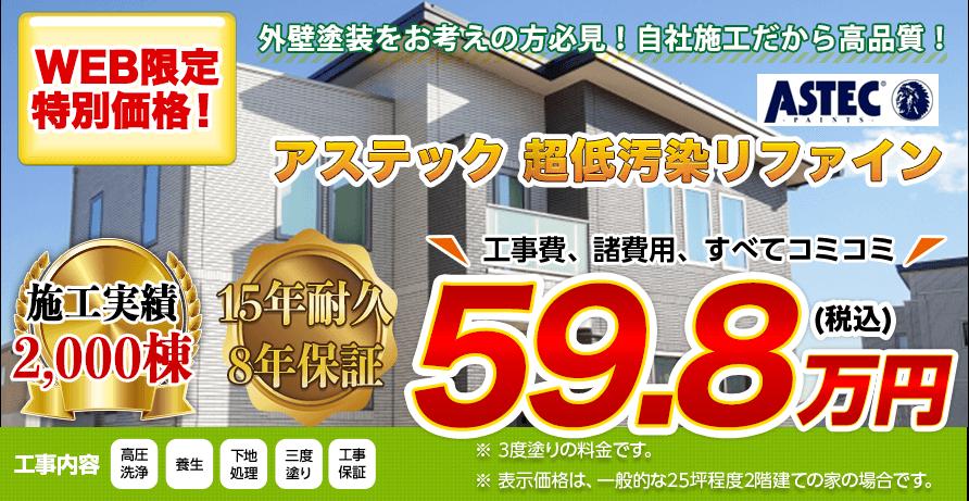 長野県の外壁塗装料金 超低汚染無機塗料 15年耐久