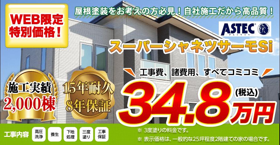 長野県の屋根塗装料金 無機遮熱塗料 15年耐久