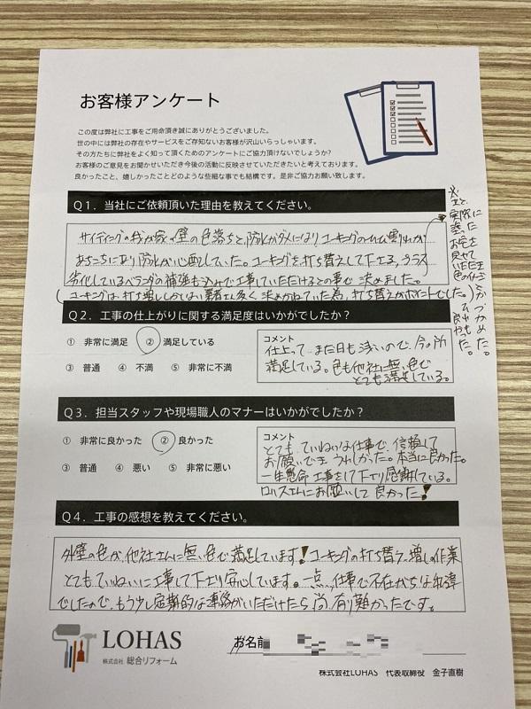 長野県松本市 T様邸 外壁塗装・防水工事