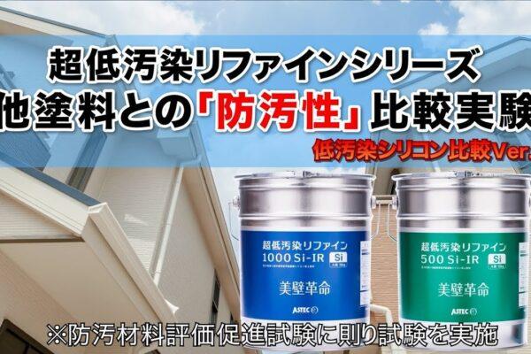 アステックペイントジャパン 超低汚染リファインシリーズ「防汚性」比較実験(低汚染シリコン塗料比較)